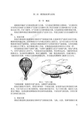 航模基础知识航模基础知识第2章  原理与结构.doc