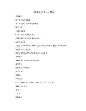 高中化学选修4教案.doc