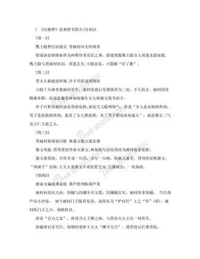红楼梦故事情节简介.doc
