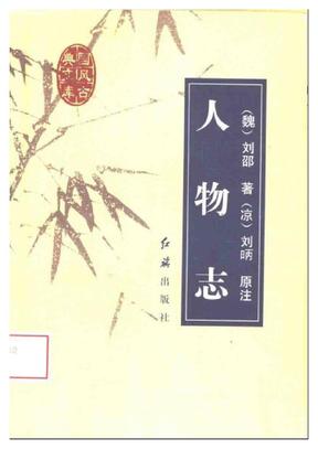 刘邵《人物志》评注.pdf