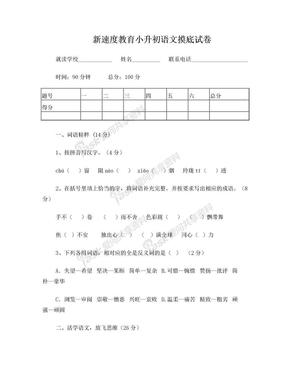五升六语文入学测试题.doc
