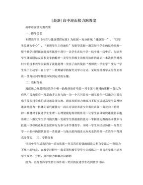 [最新]高中迎面接力跑教案.doc