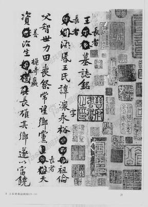 中国书法全集第35卷黄庭坚作品上卷.pdf