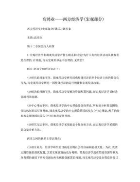 高鸿业主编西方经济学(宏观部分)第五版课后习题答案详解.doc
