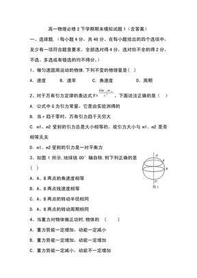 高一物理测试题及答案(3套含答案).pdf