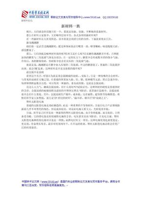 新材料论文:新材料一族.doc