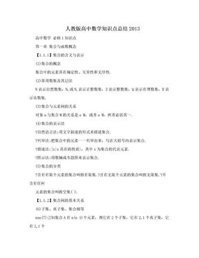 人教版高中数学知识点总结2013.doc