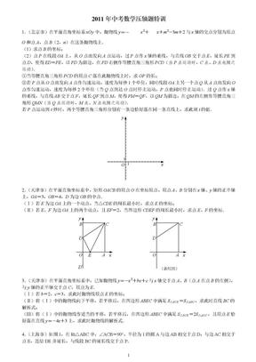 2011中考_数学压轴题特训.doc