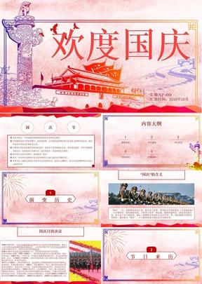 国庆节介绍PPT