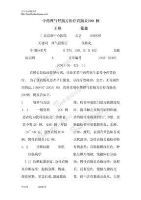 中药理气舒肠方治疗直肠炎200例.doc