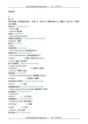 365天英语口语大全(日常口语篇%2B交际口语篇).doc