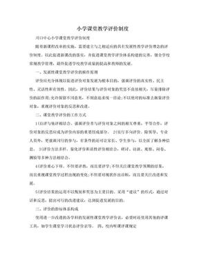 小学课堂教学评价制度.doc
