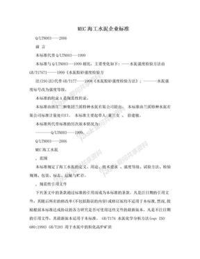 MEC海工水泥企业标准.doc