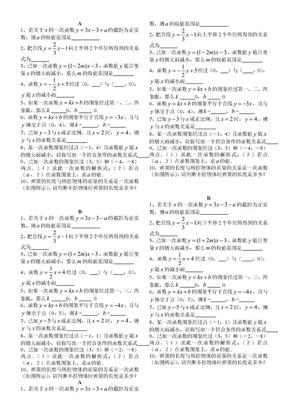 一次函数基础训练检测题.doc