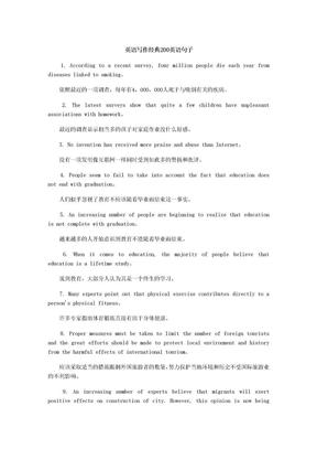 英语写作经典200英语句子.doc