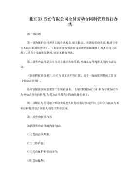 XX股份有限公司全员劳动合同制管理暂行办法范本.doc