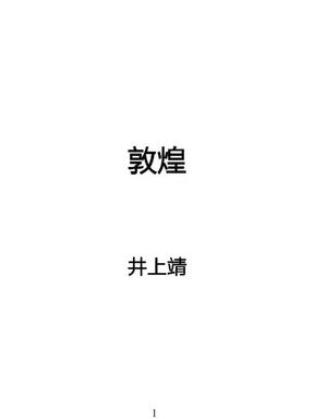 敦煌.6寸版.pdf