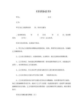 培训协议书(样张).doc