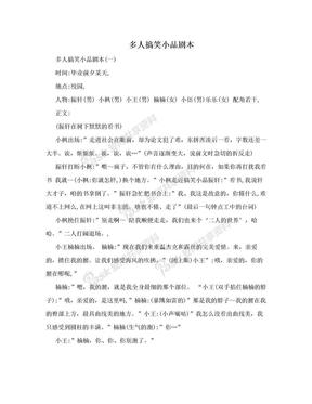 多人搞笑小品剧本.doc