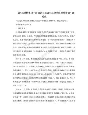 《河北纵横集团丰南钢铁有限公司联合重组暨城市钢厂搬迁改.doc