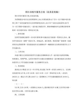 阳江市校车服务方案(征求意见稿).doc