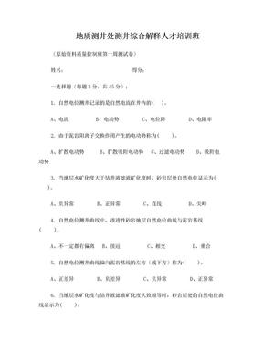 测井解释培训试卷.doc