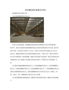 国内钢结构企业排名介绍3.doc