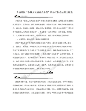 """乡镇开展""""争做人民满意公务员""""活动工作总结范文精选.doc"""