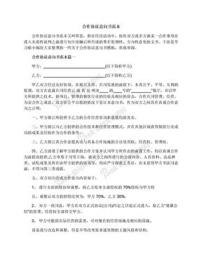 合作协议意向书范本.docx