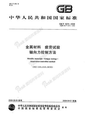 GB_T 3075-2008 金属材料 疲劳试验 轴向力控制方法.pdf