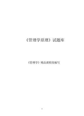 《管理学原理》试题库.doc