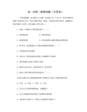高一必修二地理试题(含答案).doc