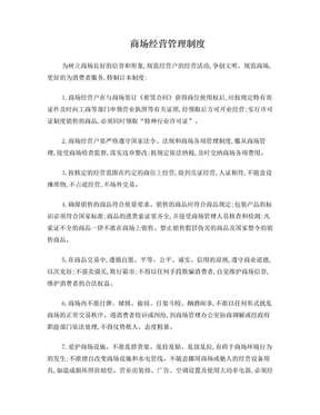 商场经营管理制度.doc