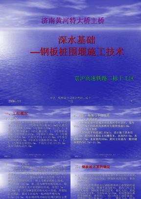 黄河特大桥承台钢板桩围堰施工方案.ppt