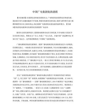 中国广电集团化的进程.doc