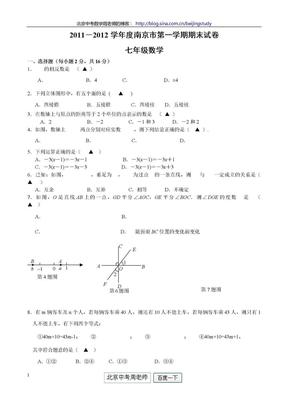 2011-2012学年度江苏省南京市七年级第一学期期末数学试卷(含答案).doc