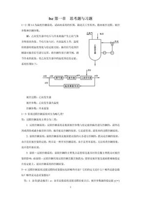 过程控制仪表及控制系统_课后习题答案(林德杰).doc