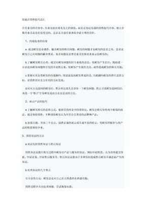 眼镜店销售技巧总汇.doc
