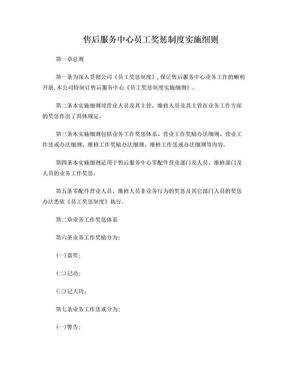 售后服务中心员工奖惩.doc