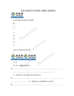 某县中医院手术室净化工程施工组织设计.doc