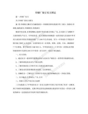 印刷厂装订实习周记.doc