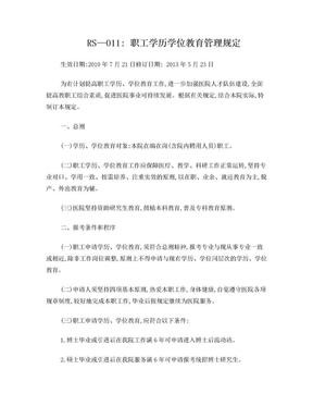 职工学历学位教育管理规定.doc