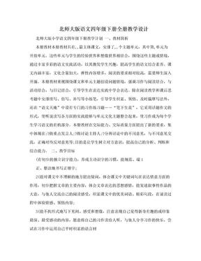 北师大版语文四年级下册全册教学设计.doc