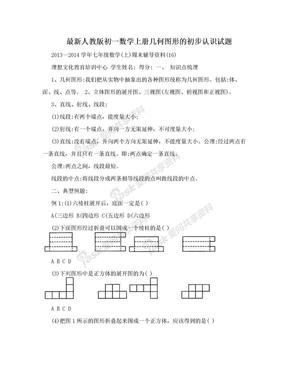 最新人教版初一数学上册几何图形的初步认识试题.doc