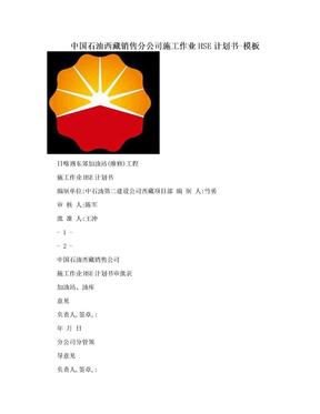 中国石油西藏销售分公司施工作业HSE计划书-模板.doc