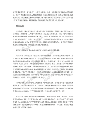 汉语中的性别歧视.doc