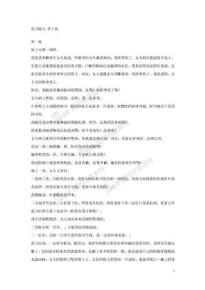 夏目漱石_梦十夜__(汉语全文).doc