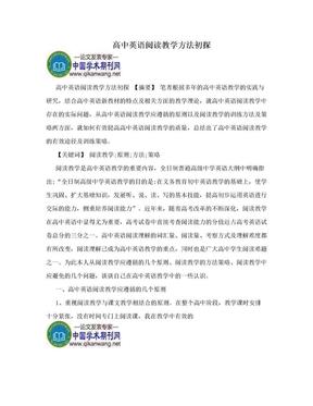 高中英语阅读教学方法初探.doc