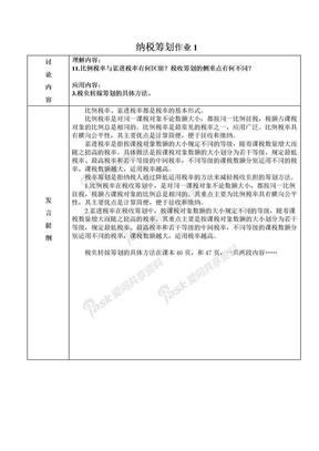纳税筹划形成性考核册2011.doc