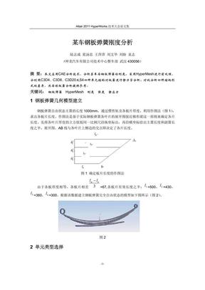113_某车钢板弹簧的刚度分析_陆志成.pdf